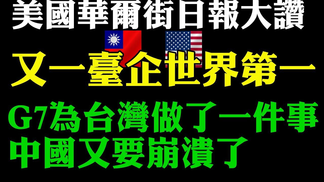 美國華爾街日報大讚 台灣又一座護國神山世界第一  這七國為台灣做了一件事 中國又要崩潰   G7高峰會G7外長會議共同聲明支持台灣參與國際 聯發科超越高通成為最大的手機晶片製造商