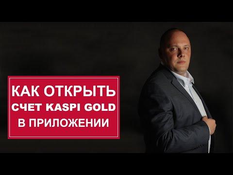 Как открыть счет KASPI GOLD не посещая банк (пошаговая инструкция)