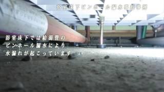 浴室床下ピンホール漏水事故事例