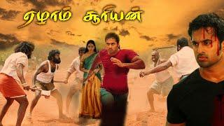 Latest Tamil Movies || New Tamil Movies || Tamil Movies New |HD Movie (Ezham Suryan)