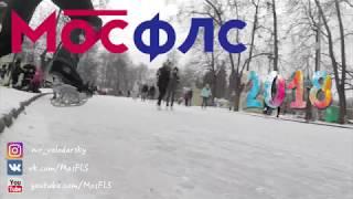 FrostLine skates - MosFLS - ( Первые покатушки в 2018 )