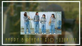 [2018]Happy 13th Birthday Rio SUZUKI!!! 鈴木梨央ちゃん13歳のお誕生...