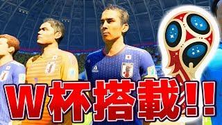 【FIFA18 ワールドカップ】ついにW杯モードが搭載!日本代表使っていくど!! #1
