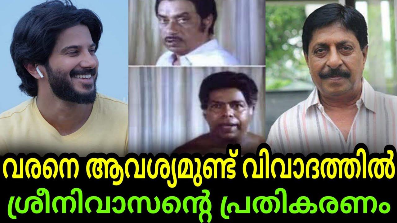 Sreenivasan Reacts On The Prabhakaran Dialogue Controversy in Varane AvashyamUnd | Dulquer Salmaan
