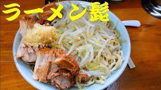 ラーメン 髭 大田区大森本町