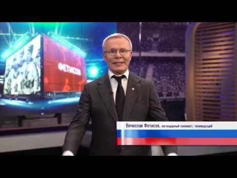 Вячеслав Фетисов - легендарный хоккеист, телеведущий