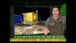 China Uses New Technology to Blind US Spy Satellite