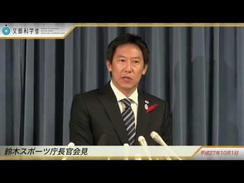 鈴木スポーツ庁長官会見(平成27年10月1日):文部科学省