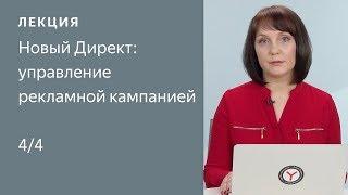 Новый Директ: управление рекламной кампанией