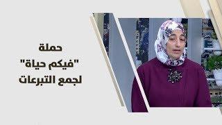 """غادة سابا، د. سماح الجبور واحمد ابو طاعة - حملة """"فيكم حياة"""" لجمع التبرعات - حملات"""