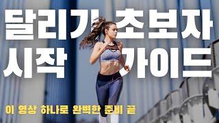 달리기를 시작하는 방법 / 달리기를 하고 싶나요? 이 …