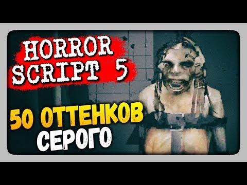 The Horror Script 5 Прохождение ✅ 50 оттенков серого!