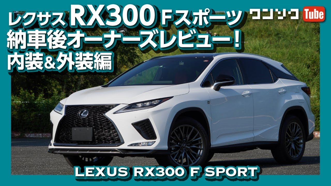 Rx レクサス
