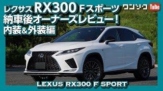 レクサスRXマイナーチェンジ 納車後レビュー!内装&外装編 | LEXUS RX300 F SPORT REVIEW 2019.