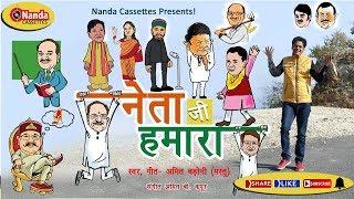 Neta Ji Hamara | #Amit Badoni Mastu | Garhwali Song 2018 | New Uttarakhandi Song |
