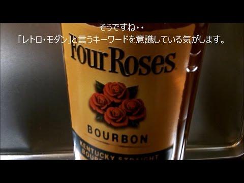 Four Roses 新パッケージ(2014年 レトロ・モダン?