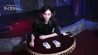 マジシャン才藤大芽 マジックチャンネル|生放送出演「オズちゃん。特別編」ダイジェスト