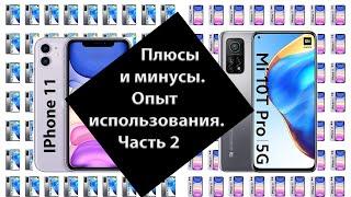 Плюсы и минусы Xiaomi Mi 10T PRO и IPhone 11. Практический опыт использования. Примеры фото и видео