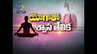 Yoga for Breathing Problems | Health Tip | Sukhibhava | 8th December 2018 | ETV Andhra Pradesh