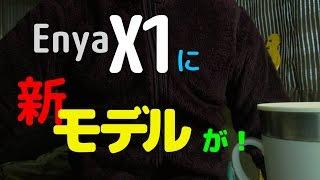 【中華レレ速報】Enya X1 に新機種!(なんと3タイプ)