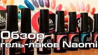 Гель-лаки Naomi (гелевые лаки Наоми) - обзор 4nails(, 2014-07-09T14:33:29.000Z)