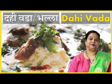 Dahi Vada Recipe दह भल ल Soft Dahi Bhalla By