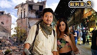218集 天堂还是地狱?炮火与玫瑰环绕中的废城大马士革--【叙利亚】  冒险雷探长Lei's adventure