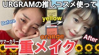 【一重メイク】URGLAMレビューしながら『オレンジ×イエロー』カラーメイクしてみました!