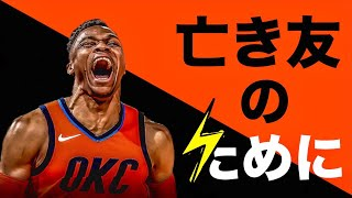 OVERCOMING TRAGEDY: THE STORY OF RUSSELL WESTBROOK【ENG SUBS】