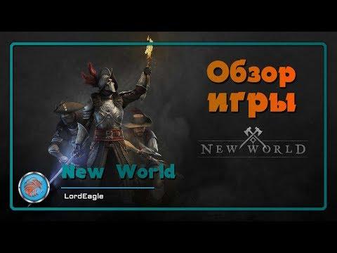 Обзор топ MMO RPG ⚔️ NEW WORLD ⚔️