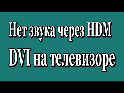 Нет звука через HDMI, DVI на телевизоре - YouTube