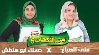 الحلقة الحادية عشر - منى الصباغ وحسناء أبو هنطش