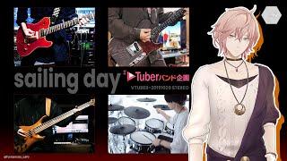 【バンド演奏】sailing day / BUMP OF CHICKEN 『Covered by 律可』#VTuberバンド企画