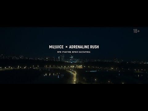 Mujuice X Adrenaline Rush при участии Юрия Каспаряна «Спокойная Ночь»