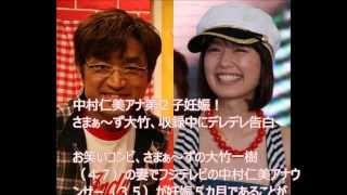 説明お笑いコンビ、さまぁ~ずの大竹一樹(47)の妻でフジテレビの中...