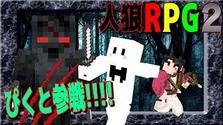 最強の助っ人ぴくとさんが遂に参戦!!!! - 人狼RPG2#5[ミナミノツドイとワイテルズとYASUのゲーム実況小屋とぴくとはうす] thumbnail