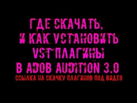 пакет плагинов vst melodyne для adobe audition 15 скачать-1