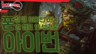 [Full Game] A well scaled Ivern does a role of 10 champions! Pawn's Ivern!