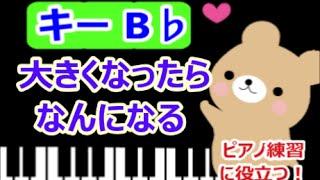 右手だけで弾きました。右手ピアノです。 楽譜はなしで弾けます! 初心者の方もOKです! 通常の速度の演奏とゆっくりの演奏があります。 このチャンネルではこどものうた ...