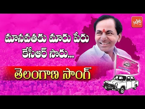 KCR Songs | Manavathaku Maru Peru KCR Song | Latest Telangana Folk Songs | YOYO TV Channel