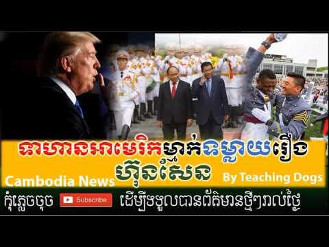 Cambodia TV News CMN Cambodia Media Network Radio Khmer Morning Friday 09/15/2017