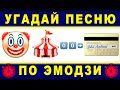 Угадай песню по эмодзи за 10 секунд   Где логика?    Русские песни 2020 - 2021 №71