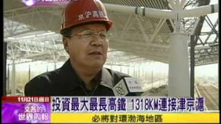 11/21文茜世界週報/京滬高鐵 驗證中國高鐵建設實力