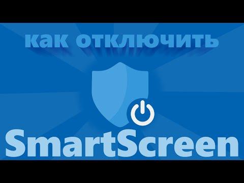 Как отключить защитник windows 10 smartscreen