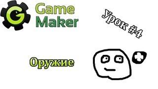 Game Maker Урок #4 - Оружие