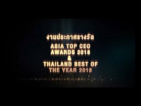 """งานประกาศรางวัล """"Asia Top CEO Awards 2018"""" และ """"Thailand Best of The Year 2018"""""""