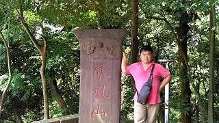 沅陵凤凰山上的凤凰山石碑