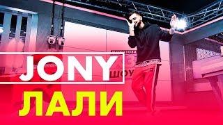 Смотреть клип Jony - Лали