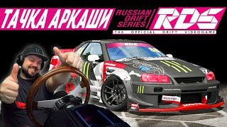 Nissan Skyline R34 Аркадия Цареградцева - вот это бомба! RDS - The Official Drift Videogame