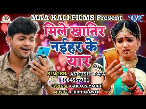 आ गया #Ankush Raja का नया सबसे सुपरहिट लोकगीत - नईहर के यार - New Bhojpuri Super Hits Dj Songs 2018.